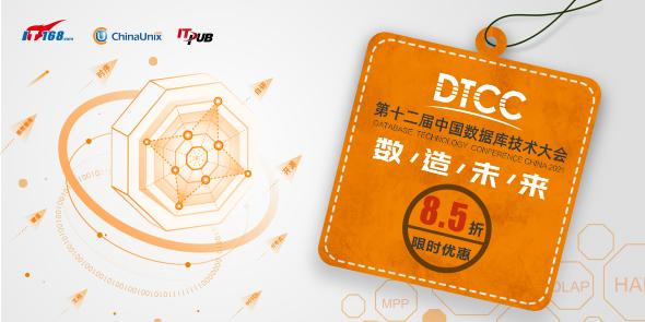 2021第十二届中国数据库技术大会