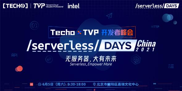 Techo TVP 开发者峰会