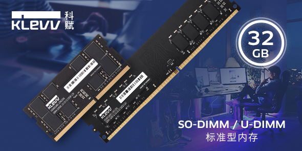 KLEVV科赋DDR4-3200 32GB标准型内存,大幅提升系统效能