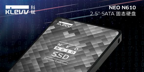 科赋NEO N610固态震撼上市,打造高速稳定的娱乐办公新体验
