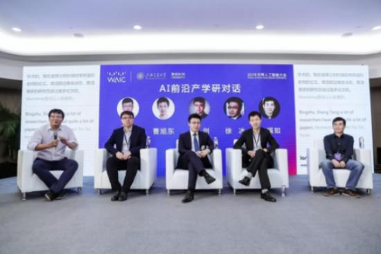 旷视科技出席世界人工智能大会分论坛 共话人工智能未来之路