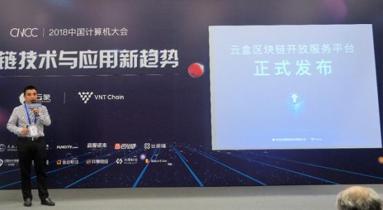 云盒开放处事平台宣布会: VNT Chain联袂云象建树财富生态相助共赢