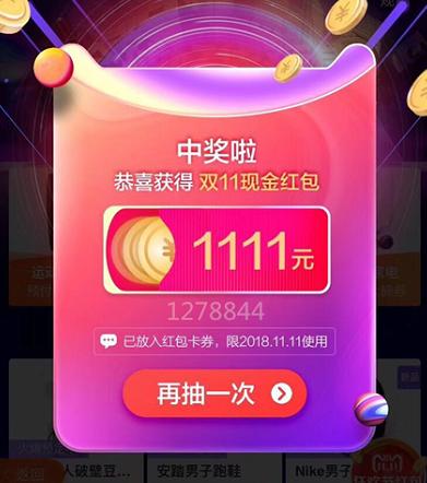 2018淘宝天猫双十一红包最新消息教你玩转双11