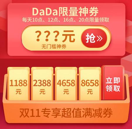 """双十一为你而来! DaDa(哒哒英语)""""四重好礼""""惊喜亮相!"""