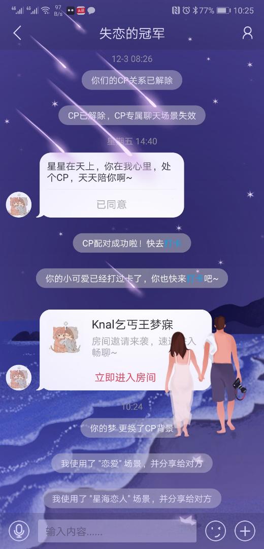语玩App 一款可以让你恋爱的声音社交软件