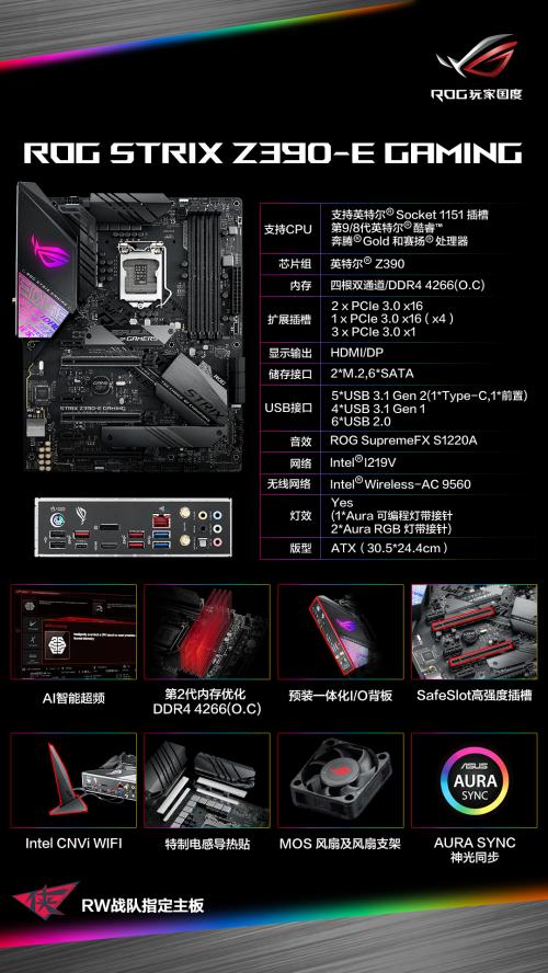 华硕Z390主板搭RTX20系显卡 畅玩《剑网3》极致2K画质