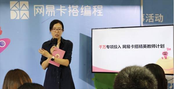 网易卡搭助力首届青辅协年会 为全国青少年创新大赛加码