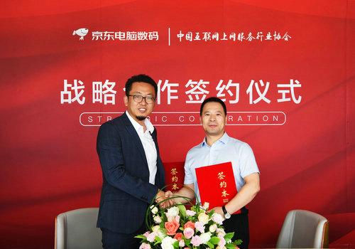 京东与上网服务行业协会签署战略协议,共迎网络经济、文化双融合