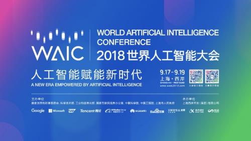 """2018世界人工智能大会启动活动拉开序幕,华为云AI实力再获""""官方盖戳"""""""
