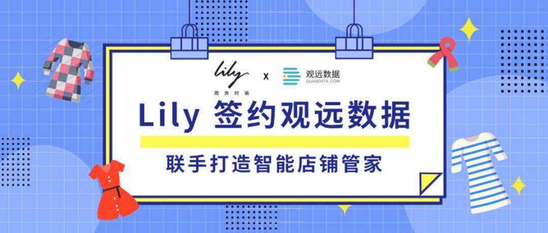 Lily签约观远数据智能BI,联手打造智能店铺管家