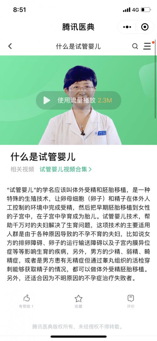 腾讯医典人间世2 | 试管婴儿的《生日》