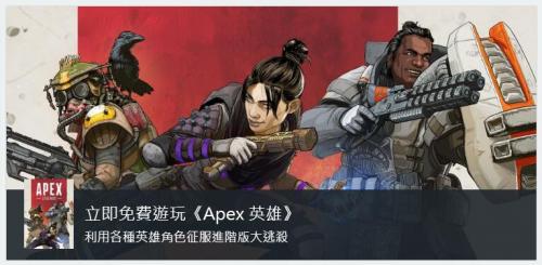 华硕电竞特工主板搭GTX1660Ti 新春畅玩《Apex英雄