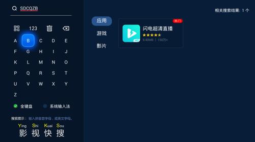 华硕笔记本u盘启动按什么键,熊猫55V9U怎么安装第三方软件看直播?当贝市场轻