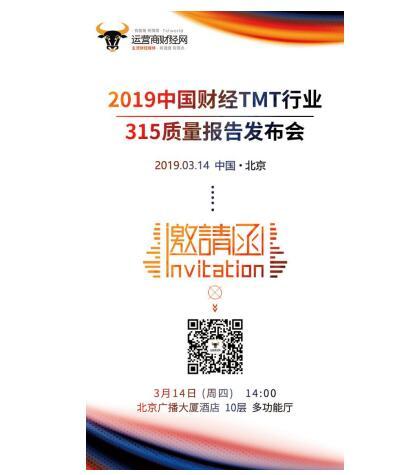 2019财经TMT行业315质量报告发布会时间地点确定 由运营商财经网主办