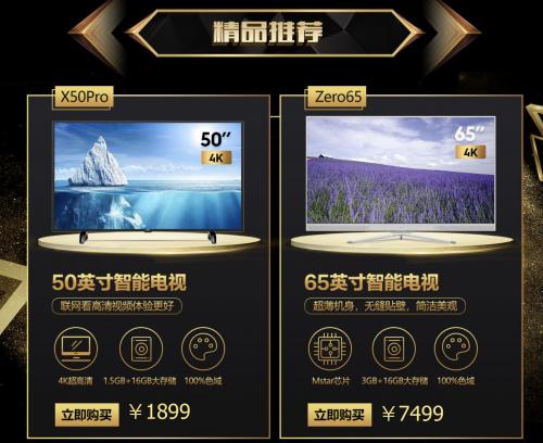 融Letv超级电视京东限时预约抢购 32寸低至699元