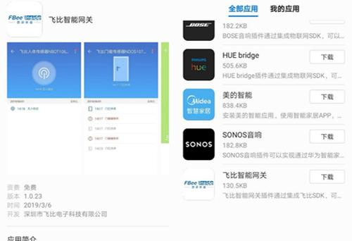 飞比FBee Inside智芯优选接入华为HiLink平台 共建智能家居生态