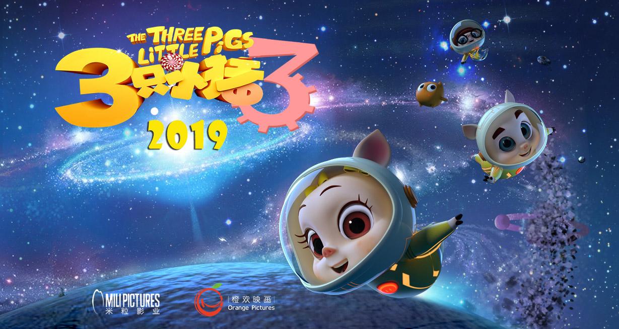 米粒影业打造沪上首家国产动画主题乐园