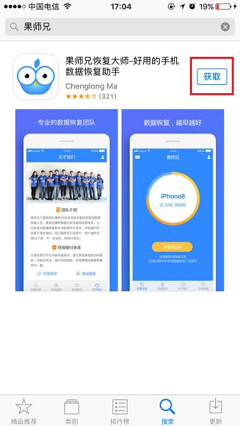 果��兄-app store.PNG