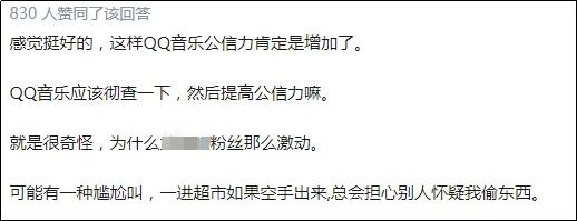 QQ音乐打击非法充值却遭吐槽,到底是谁做贼心虚?