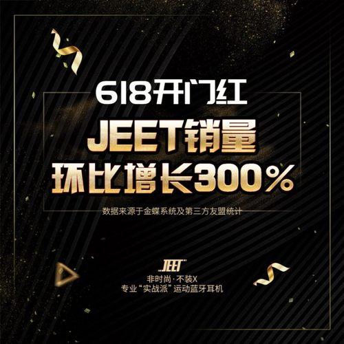 """""""丑粉节""""爆火,JEET蓝牙耳机618力推粉丝节日,爆售至断货! ,个人整改措施"""