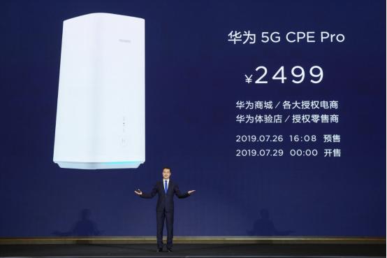 华为5G CPE Pro发布 智能家居进