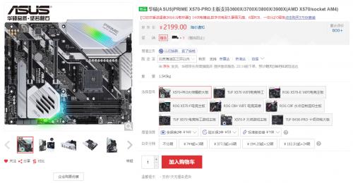 销量王 华硕X570主板包揽销量前三甲