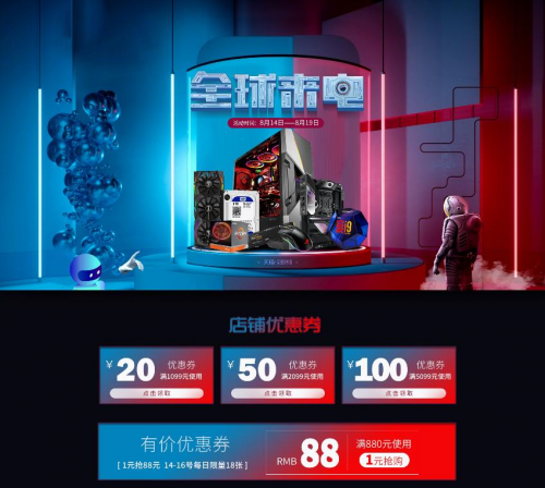 最高直降千元!華碩主板天貓大促-鄭州網站建設