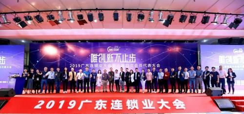 富茂科技&廣東省連鎖經營協會,攜手同心共創輝煌