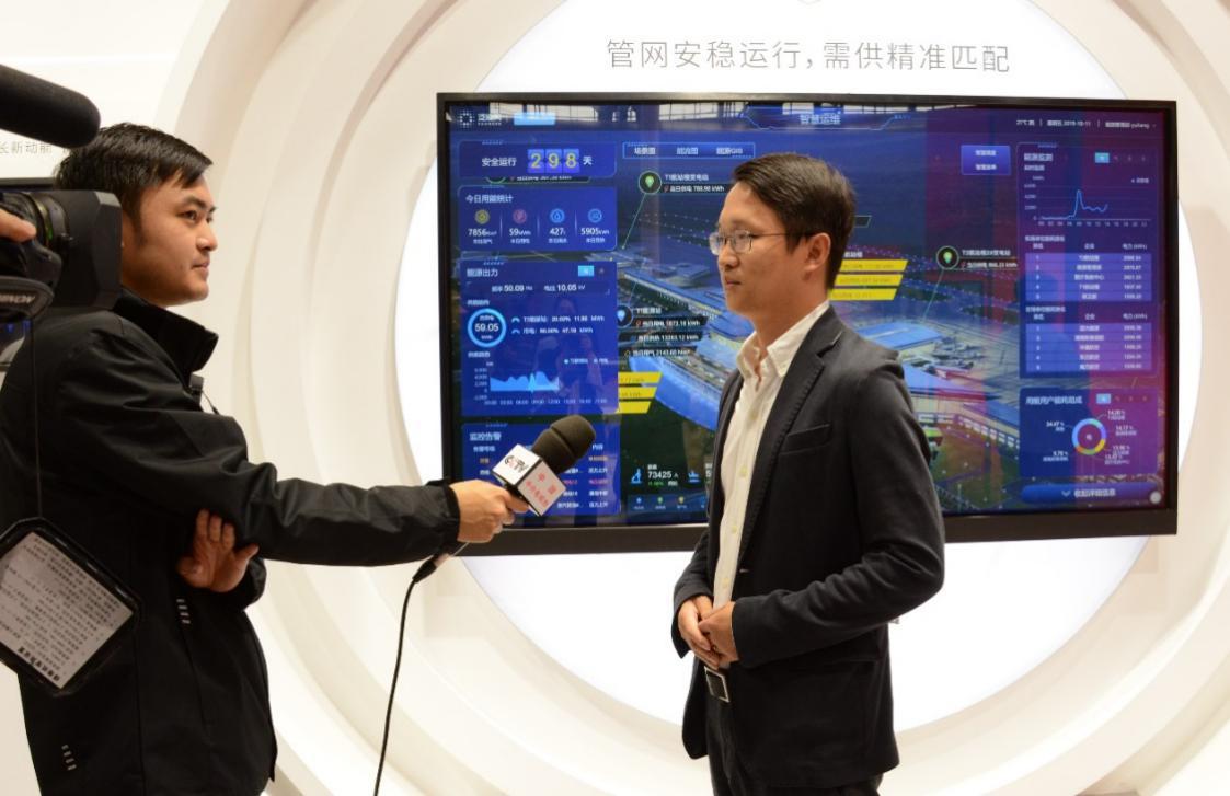 2019数博会,新奥数能旗下泛能网助力能源