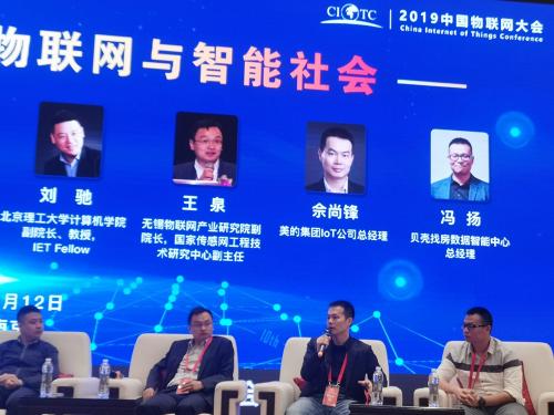 过年做什么生意赚钱2019年中国物联网大会召开 美的IoT谈智能家居新趋