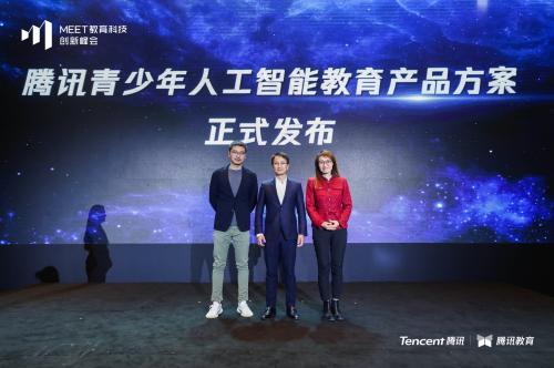 腾讯发布青少年人工智能教育产品