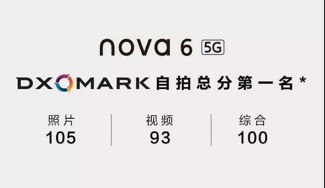 105°前置超广角双摄给你好看 原来年轻人和华为nova6 5G才般配