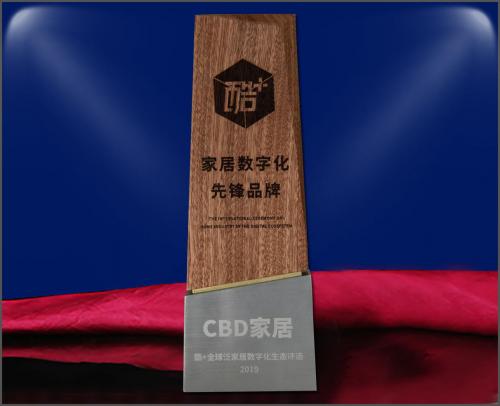 CBD家居应邀参加2019酷+大会 共探家居产业发展新