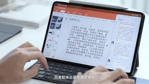 华为MatePad Pro明日首销,神仙功能助你秒变PPT高手!