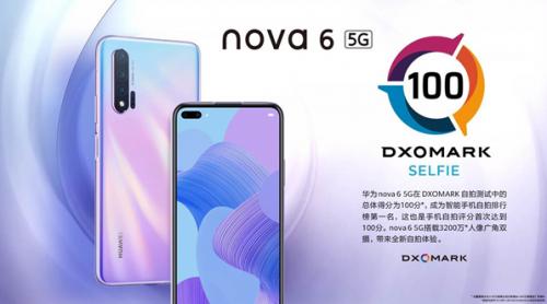 DxO报告解析:华为nova6 5G前置4K到底有多强?