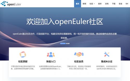 openEuler操作系统源代码正式开放