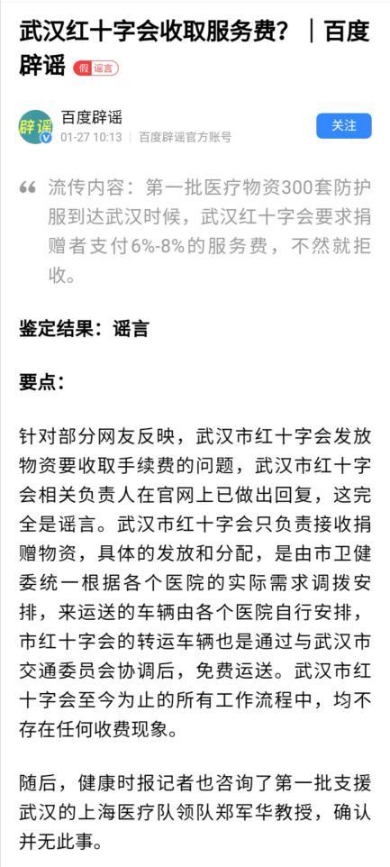 百度实时辟谣:武汉红十字会收费