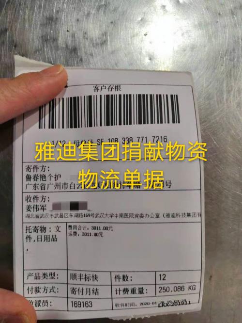 芜湖天气_72小时驰援!10万只口罩驰援一线 雅迪首批援助物资运抵武汉