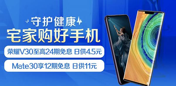 京东宅家购好手机活动上线 华为Mate 30系列5G享12期免息