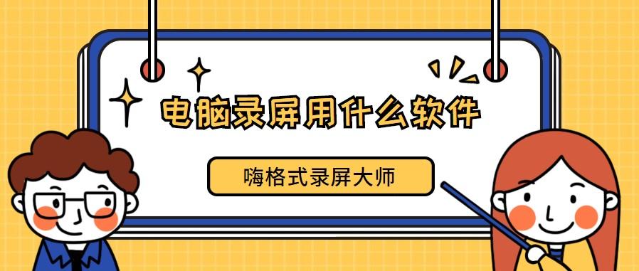 温州乐清隔离老虎机游戏分析电脑录屏用什么软件?好用的录屏软件推举