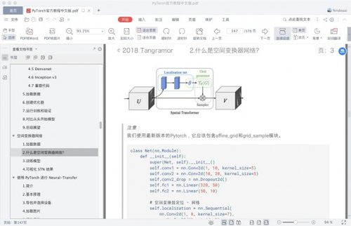 PyTorch 深度学习官方入门中文教
