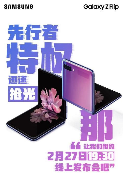 Samsung Galaxy Z Flip 火爆售罄