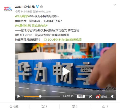 """华为商城APP领衔直播春季最""""大""""看点千元机明日发布"""
