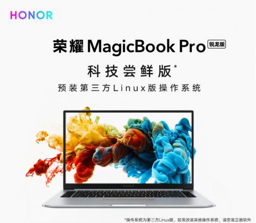 办公神器荣耀笔记本Pro科技尝鲜版爆款日低至3999元