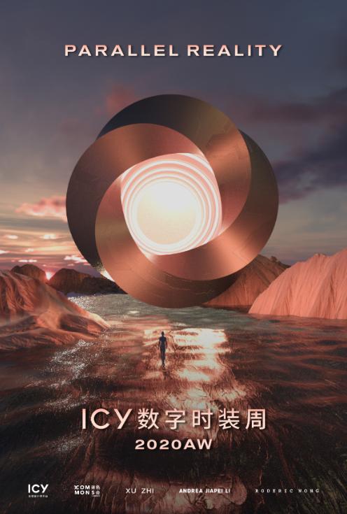 【数字时装】ICY全球设计师平台利用数字科技打造首届数字时装周