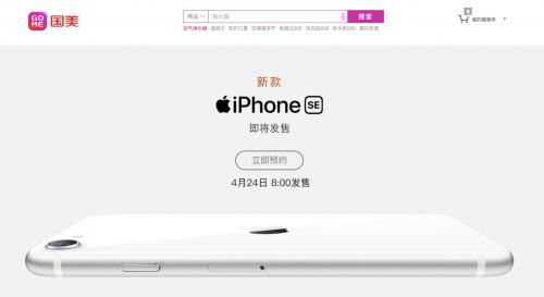 【iPhoneSE】国美开启苹果新款iPhone SE预约 预存50抵100