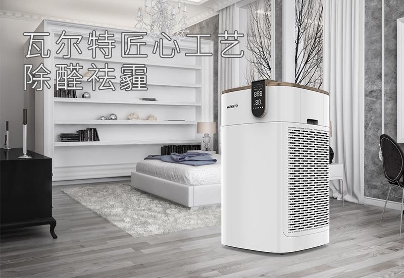 【产品瓦尔特】waerte 瓦尔特空气净化器这个牌子好吗?