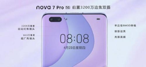 告别直男式拍照 华为nova7 Pro人气火爆