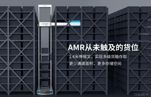 突破机器人仓单层存储极限!极智嘉创新AMR解决方案重磅面世!