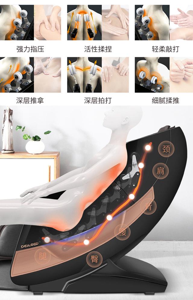 迪斯Desleep按摩椅功能强大、体验舒适、高性价比打动消费者